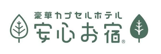 安心お宿新橋汐留店ロゴ