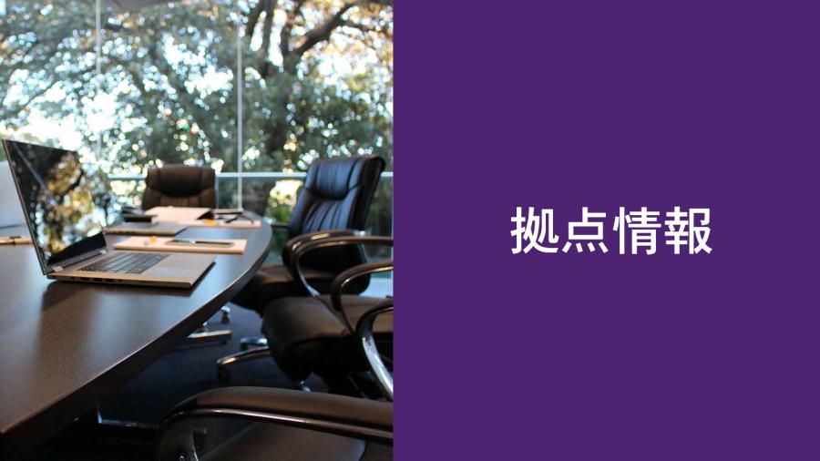 バカンが九州・沖縄営業所を開設