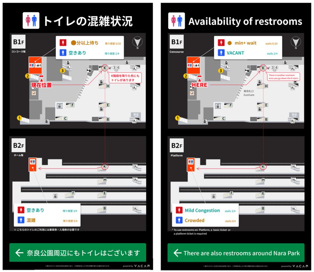 近鉄奈良駅サイネージイメージ