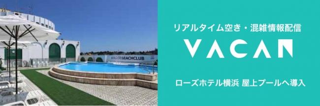 ローズホテル横浜の屋上プールでVACAN開始