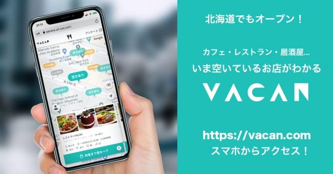 お店のリアルタイムの空き・混雑がマップ上でわかるVACAN北海道で開始