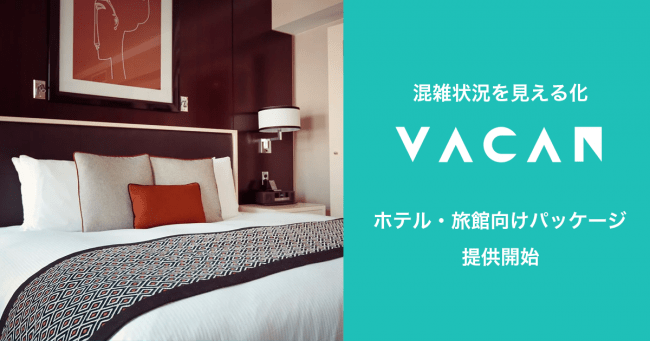 VACAN for Hotel提供開始