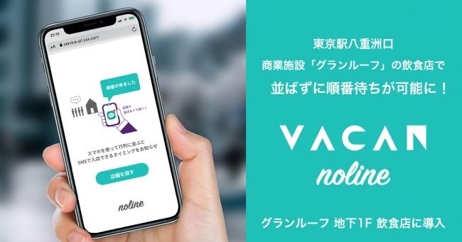 web整理券サービス「VACAN Noline」東京駅八重洲口商業施設「グランルーフ」での実証実験開始