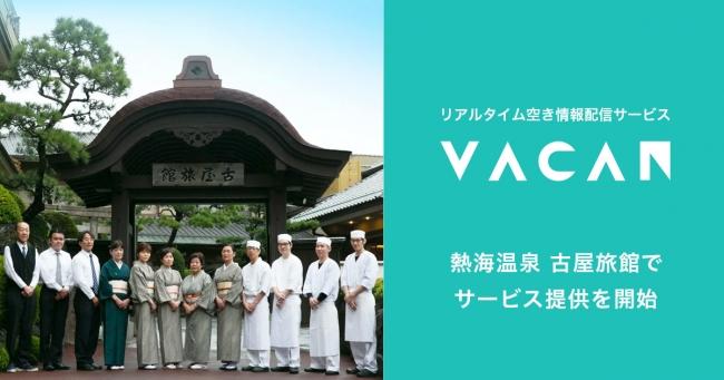 熱海の古屋旅館でVACAN提供開始