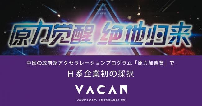バカンがアクセラ「原力加速营」で、日系企業として初めて採択