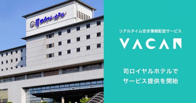 熊本の司ロイヤルホテルでVACAN提供開始