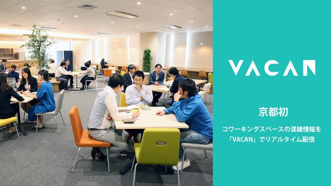京都府のオープンイノベーションカフェ「KOIN」でVACANスタート