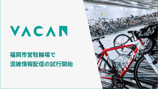 福岡市営駐輪場でVACAN開始