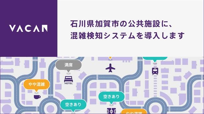 加賀市の公共施設に導入